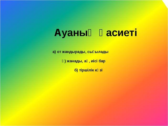 а) от жандырады, сығылады ә) жанады, ақ, иісі бар б) тіршілік көзі Ауаның қа...