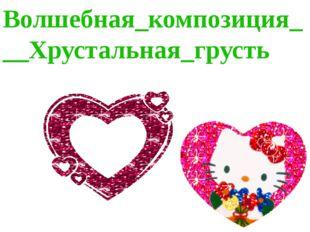 Волшебная_композиция___Хрустальная_грусть