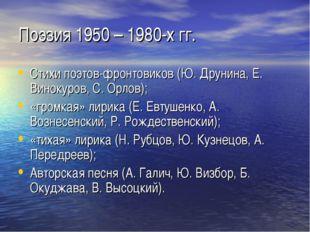 Поэзия 1950 – 1980-х гг. Стихи поэтов-фронтовиков (Ю. Друнина, Е. Винокуров,