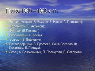 Проза 1980 – 1990-х гг. Реалистическая (Б. Екимов, Е. Носов, А. Проханов); Мо