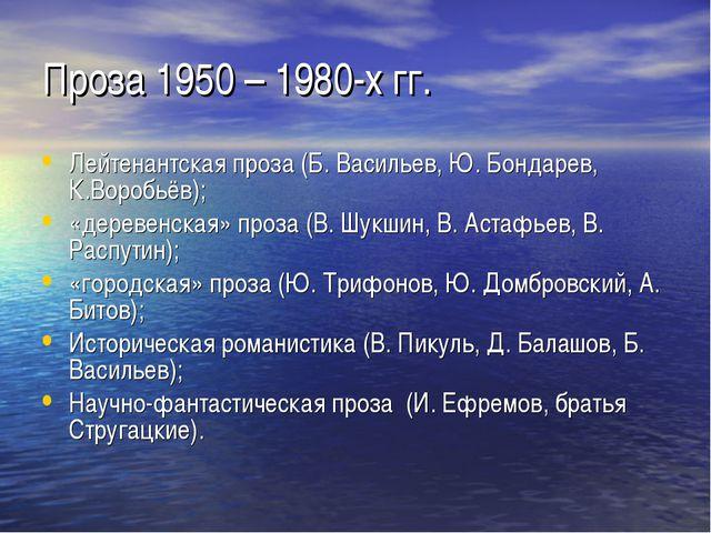 Проза 1950 – 1980-х гг. Лейтенантская проза (Б. Васильев, Ю. Бондарев, К.Воро...