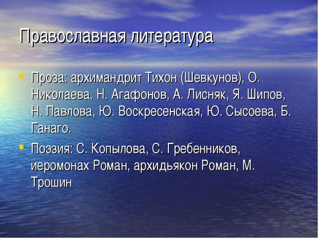 Православная литература Проза: архимандрит Тихон (Шевкунов), О. Николаева, Н....