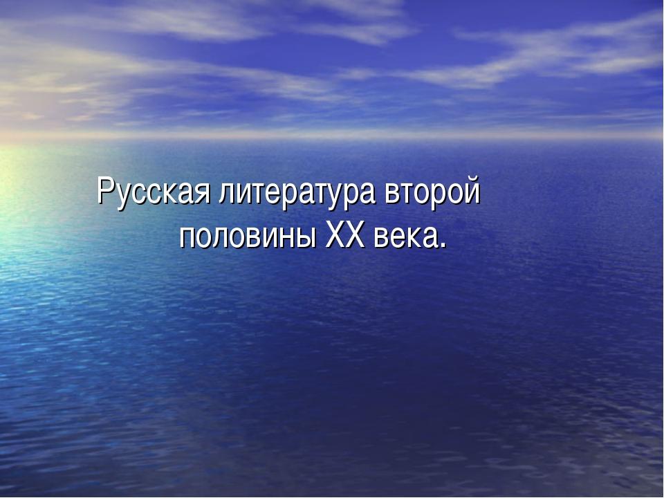 Русская литература второй половины ХХ века.