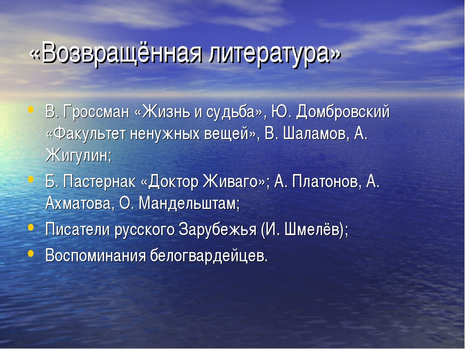 «Возвращённая литература» В. Гроссман «Жизнь и судьба», Ю. Домбровский «Факул...