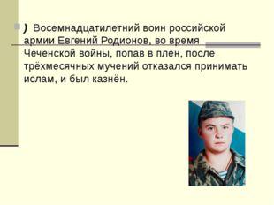 ) Восемнадцатилетний воин российской армии Евгений Родионов, во время Чеченс
