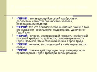 В современном словаре русского языка С.И. Ожегова *ГЕРОЙ : это выдающийся сво