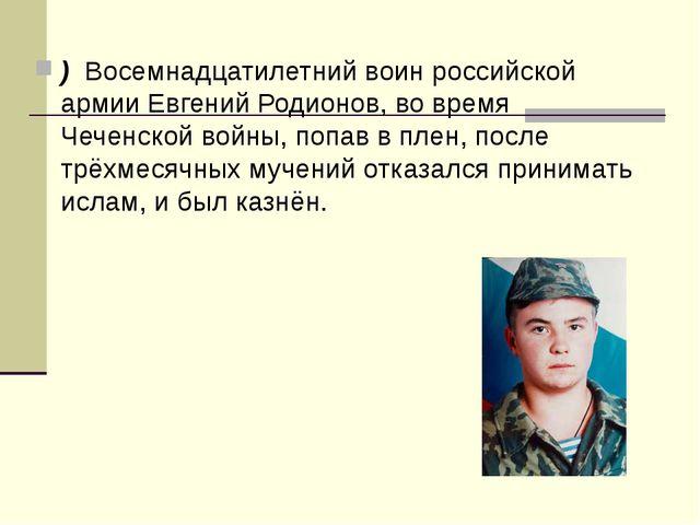 ) Восемнадцатилетний воин российской армии Евгений Родионов, во время Чеченс...