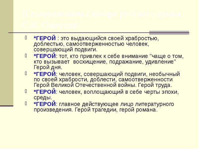 В современном словаре русского языка С.И. Ожегова *ГЕРОЙ : это выдающийся сво...