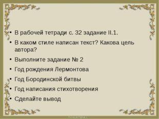 В рабочей тетради с. 32 задание II.1. В каком стиле написан текст? Какова це