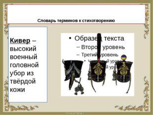 Булат – оружие из булатной стали – стали особой закалки Словарь терминов к ст