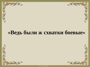 Составьте синквейн «Бородино»