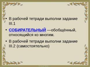 С. 80 в учебнике. Вопросы №3-4 Вспомните определения ИВС. С. 79- описание бо