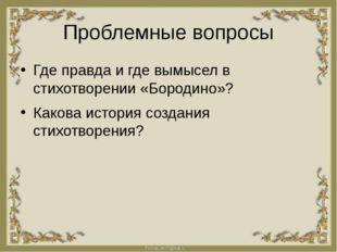 Проблемные вопросы Где правда и где вымысел в стихотворении «Бородино»? Каков