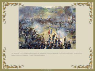 26 августа 1812 года под Бородино, в деревне, расположенной в 124 км от Москв