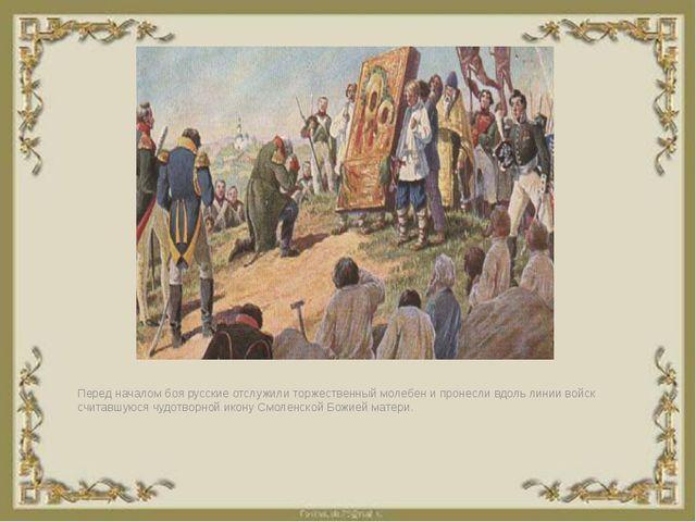 Перед началом боя русские отслужили торжественный молебен и пронесли вдоль ли...
