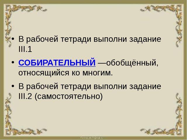 С. 80 в учебнике. Вопросы №3-4 Вспомните определения ИВС. С. 79- описание бо...