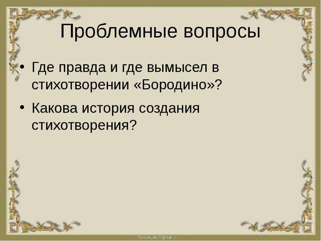 Проблемные вопросы Где правда и где вымысел в стихотворении «Бородино»? Каков...