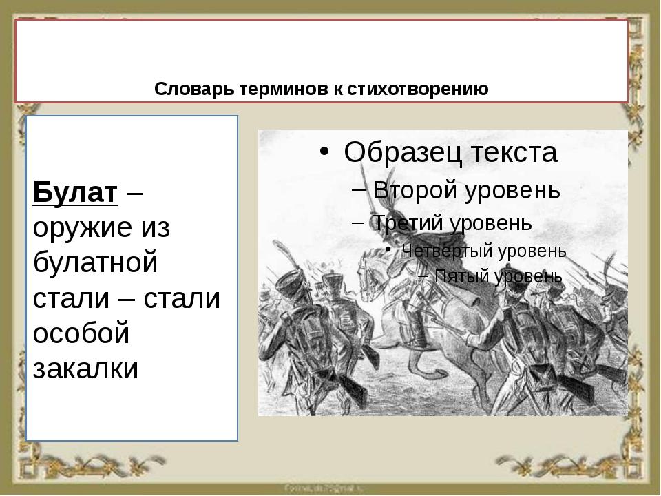 Улан, драгун – солдаты конных полков Словарь терминов к стихотворению