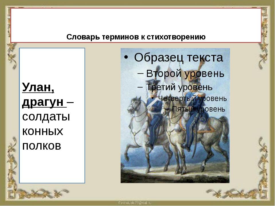 Басурманы – люди другой веры, иноземцы, враги Словарь терминов к стихотворению