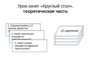 Урок-зачет «Круглый стол», теоретическая часть с 1. Сформулировать 1-й призна