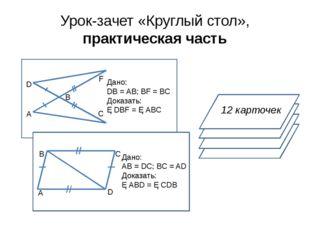 Урок-зачет «Круглый стол», практическая часть с 12 карточек Дано: DB = AB; BF