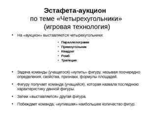 Эстафета-аукцион по теме «Четырехугольники» (игровая технология) На «аукцион»