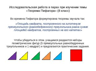 Исследовательская работа в парах при изучении темы «Теорема Пифагора» (8 клас