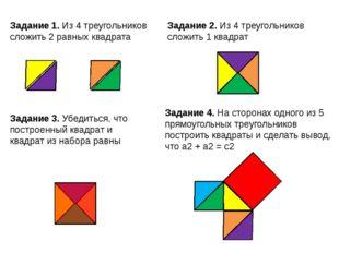 Задание 1. Из 4 треугольников сложить 2 равных квадрата Задание 2. Из 4 треуг