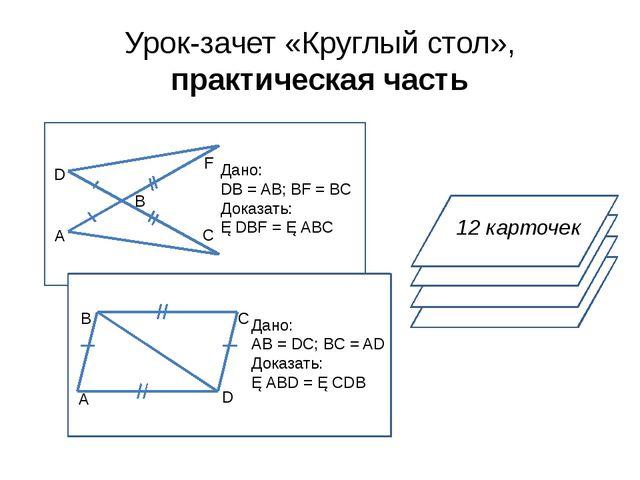 Урок-зачет «Круглый стол», практическая часть с 12 карточек Дано: DB = AB; BF...