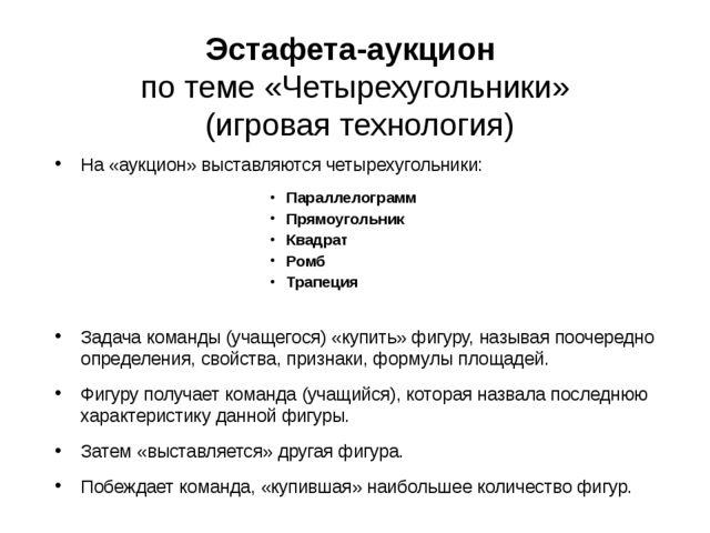 Эстафета-аукцион по теме «Четырехугольники» (игровая технология) На «аукцион»...