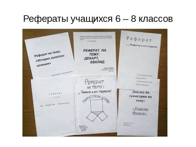 Рефераты учащихся 6 – 8 классов
