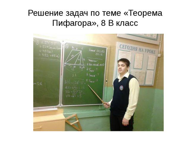 Решение задач по теме «Теорема Пифагора», 8 В класс