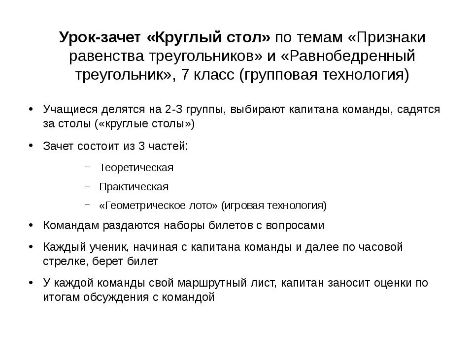 Урок-зачет «Круглый стол» по темам «Признаки равенства треугольников» и «Равн...