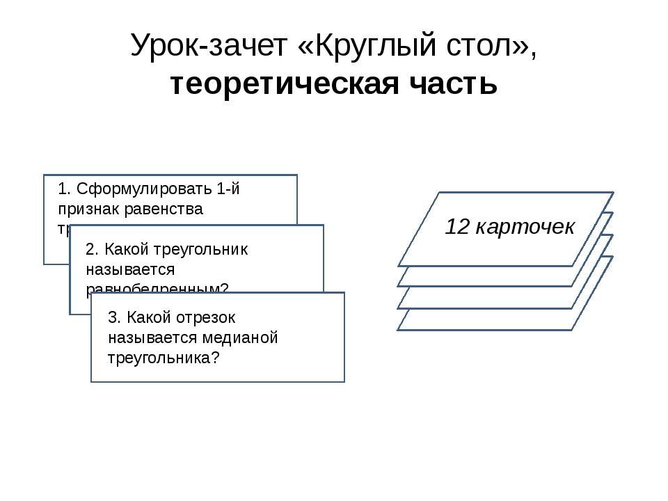 Урок-зачет «Круглый стол», теоретическая часть с 1. Сформулировать 1-й призна...