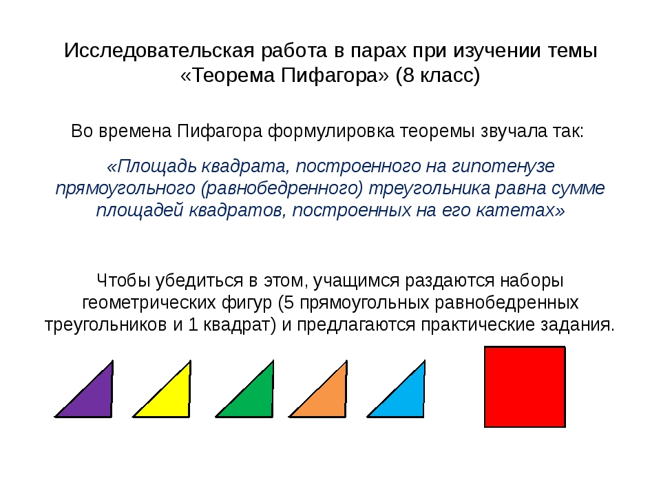 Исследовательская работа в парах при изучении темы «Теорема Пифагора» (8 клас...
