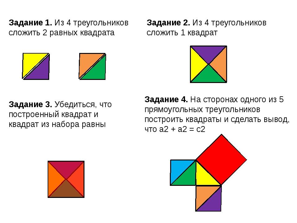 Задание 1. Из 4 треугольников сложить 2 равных квадрата Задание 2. Из 4 треуг...