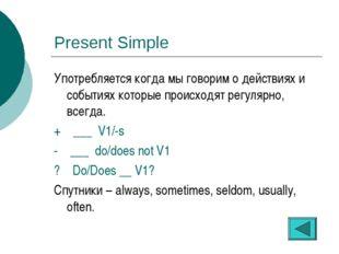 Present Simple Употребляется когда мы говорим о действиях и событиях которые