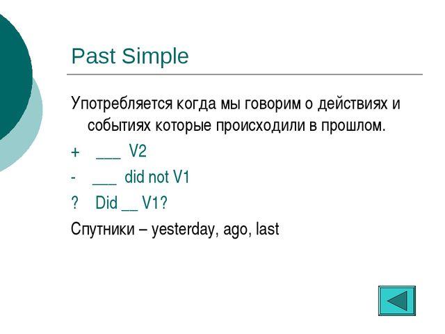 Past Simple Употребляется когда мы говорим о действиях и событиях которые про...