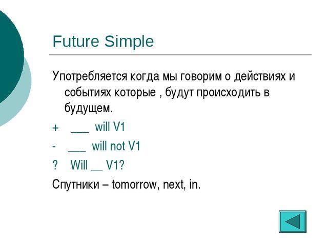Future Simple Употребляется когда мы говорим о действиях и событиях которые ,...