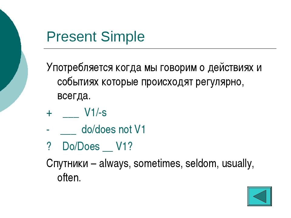 Present Simple Употребляется когда мы говорим о действиях и событиях которые...