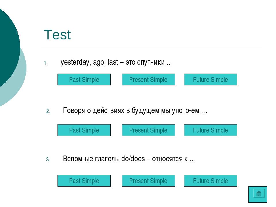 Test yesterday, ago, last – это спутники … Говоря о действиях в будущем мы уп...