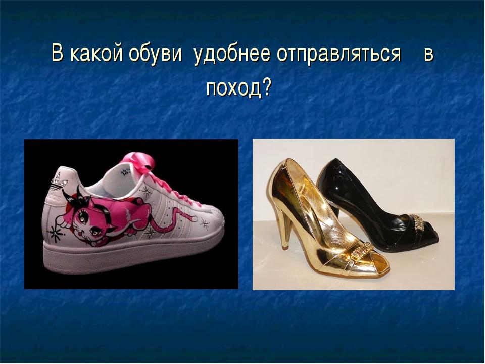 В какой обуви удобнее отправляться в поход?