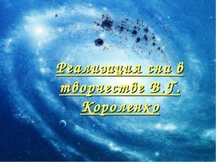 Реализация сна в творчестве В.Г. Короленко