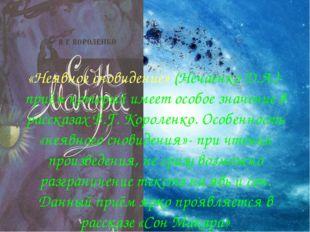 «Неявное сновидение» (Нечаенко Д.А.)-приём который имеет особое значение в ра