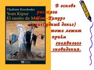 В основе рассказа «Иом-Кипур» (или«Судный день») тоже лежит приём «неявного»