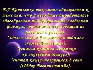 В.Г.Короленко так часто обращается к теме сна, что у него даже выработалась с