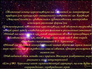 1)Жизненный истоки короленковского сна опираются на литературные традиции (со