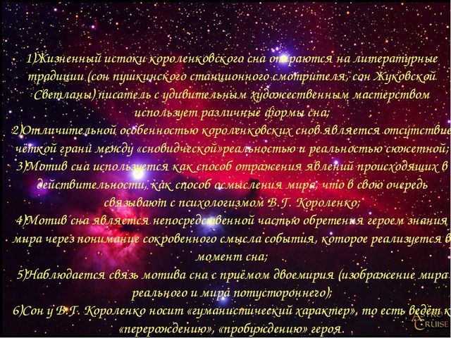 1)Жизненный истоки короленковского сна опираются на литературные традиции (со...