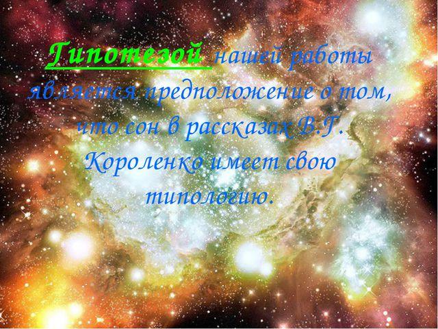 Гипотезой нашей работы является предположение о том, что сон в рассказах В.Г....