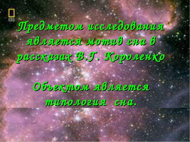 Предметом исследования является мотив сна в рассказах В.Г. Короленко Объектом...